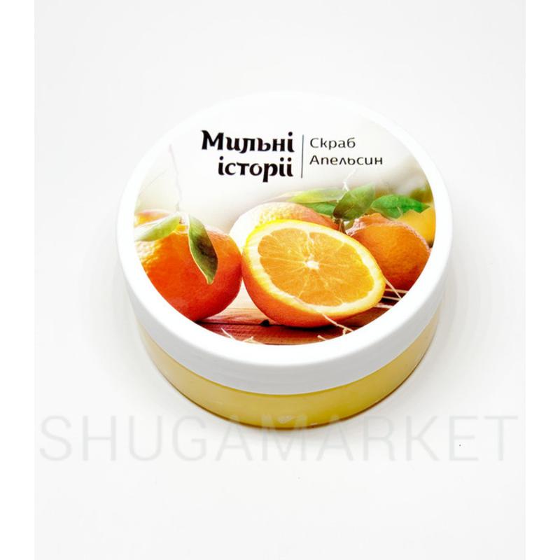 """Солевой скраб для тела """"Апельсин"""" 200 г"""
